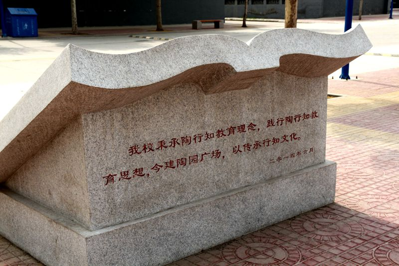 陶园广场碑记