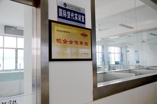 国际货代实训室1