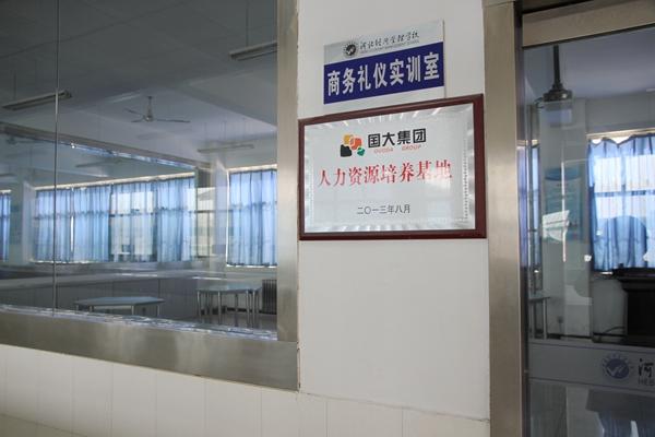 商务礼仪实训室1