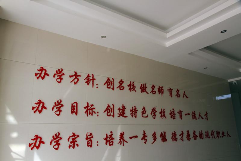 行政楼墙体文化