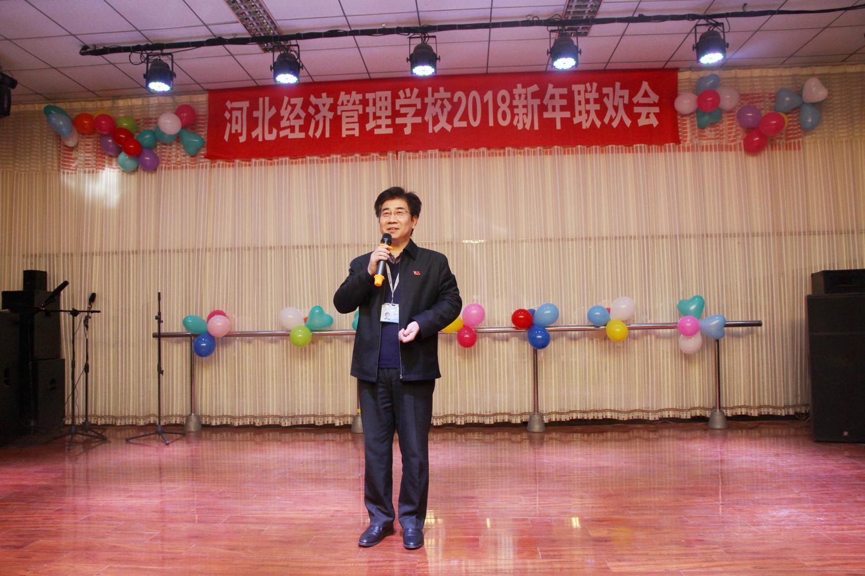 2018新年联欢会郑校长致辞