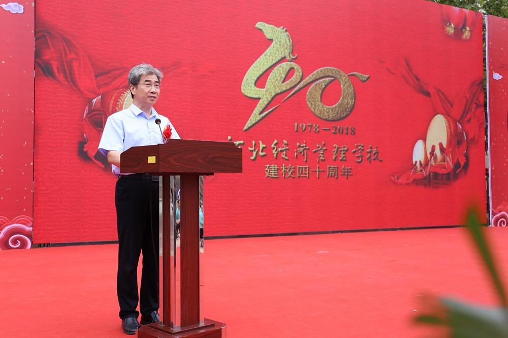 建校40周年庆祝活动35
