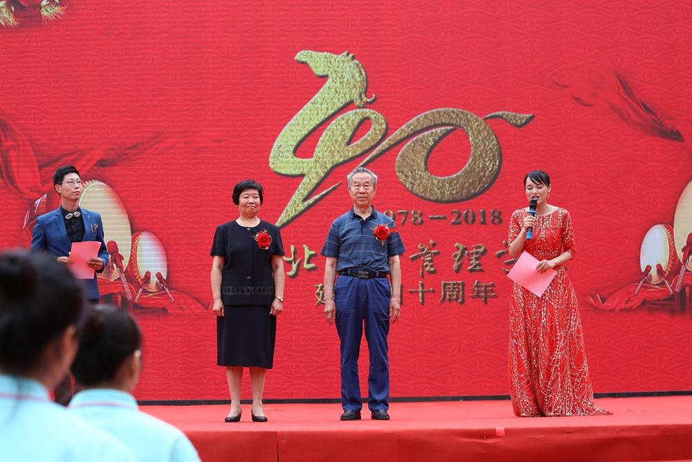 建校40周年庆祝活动41