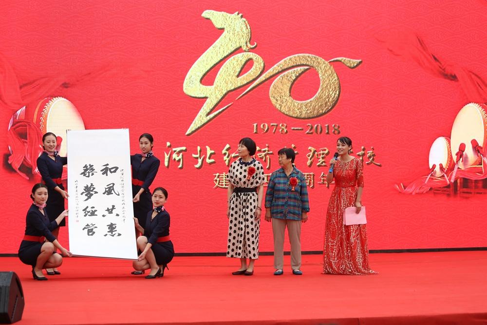 建校40周年庆祝活动46